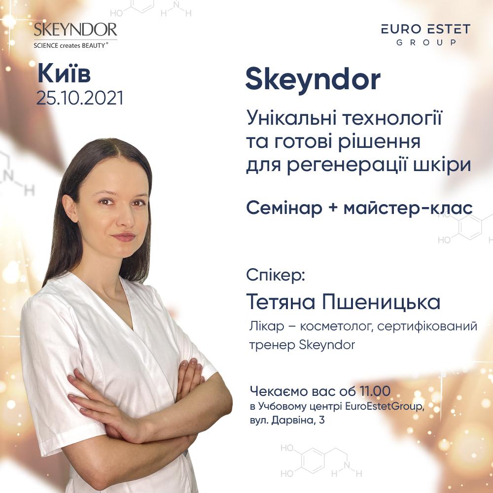 25 жовтня 2021 р. EuroEstetGroup запрошує фахівців б'юті-індустрії на зустріч у Київі!