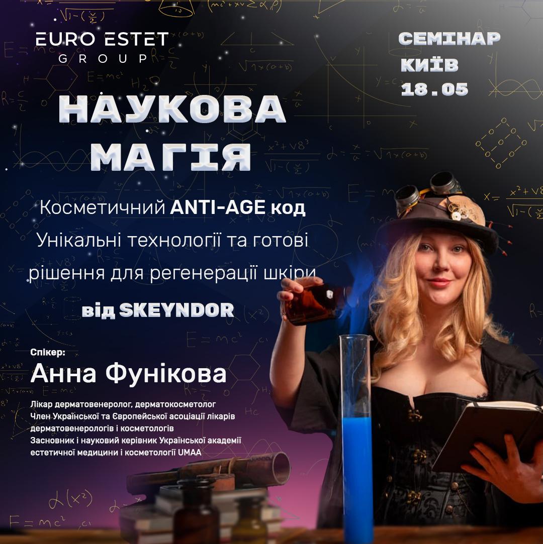 18 травня 2021 р. EuroEstetGroup запрошує фахівців б'юті-індустрії на семінар з Анною Фуніковою!