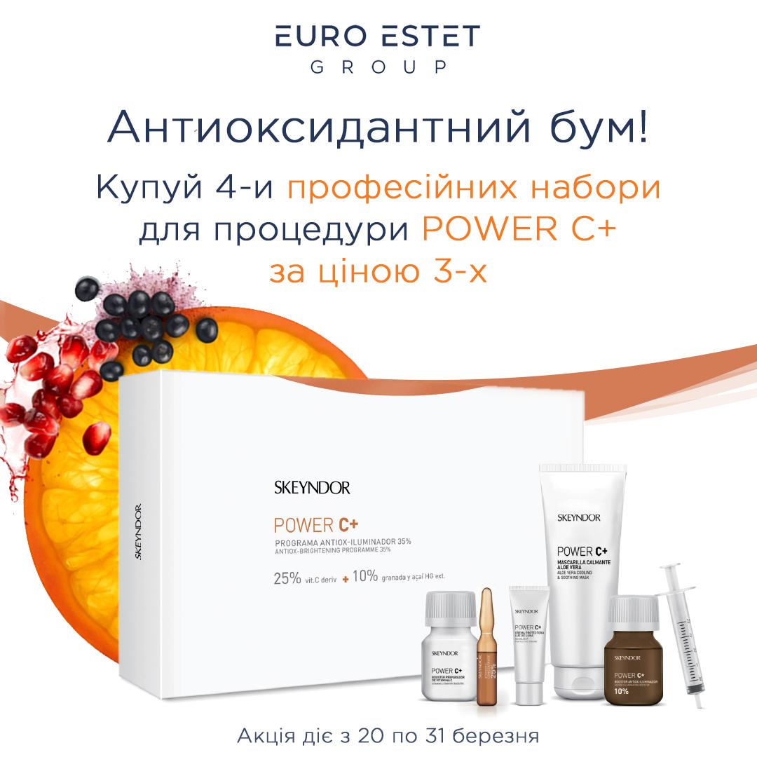 Антиоксидантний бум з EuroEstetGroup