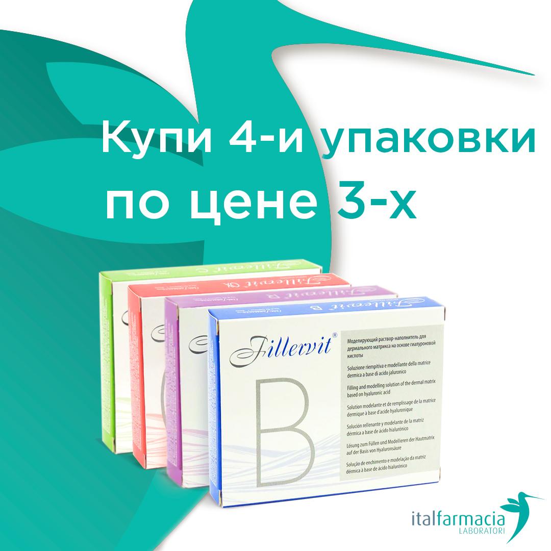 FillerVit – наполняем жизнью вместе!