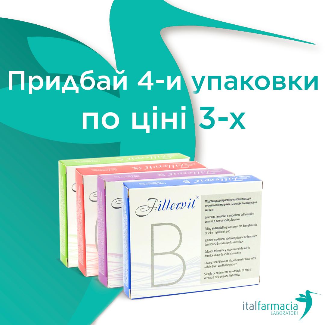 FillerVit – наповнюємо життям разом!
