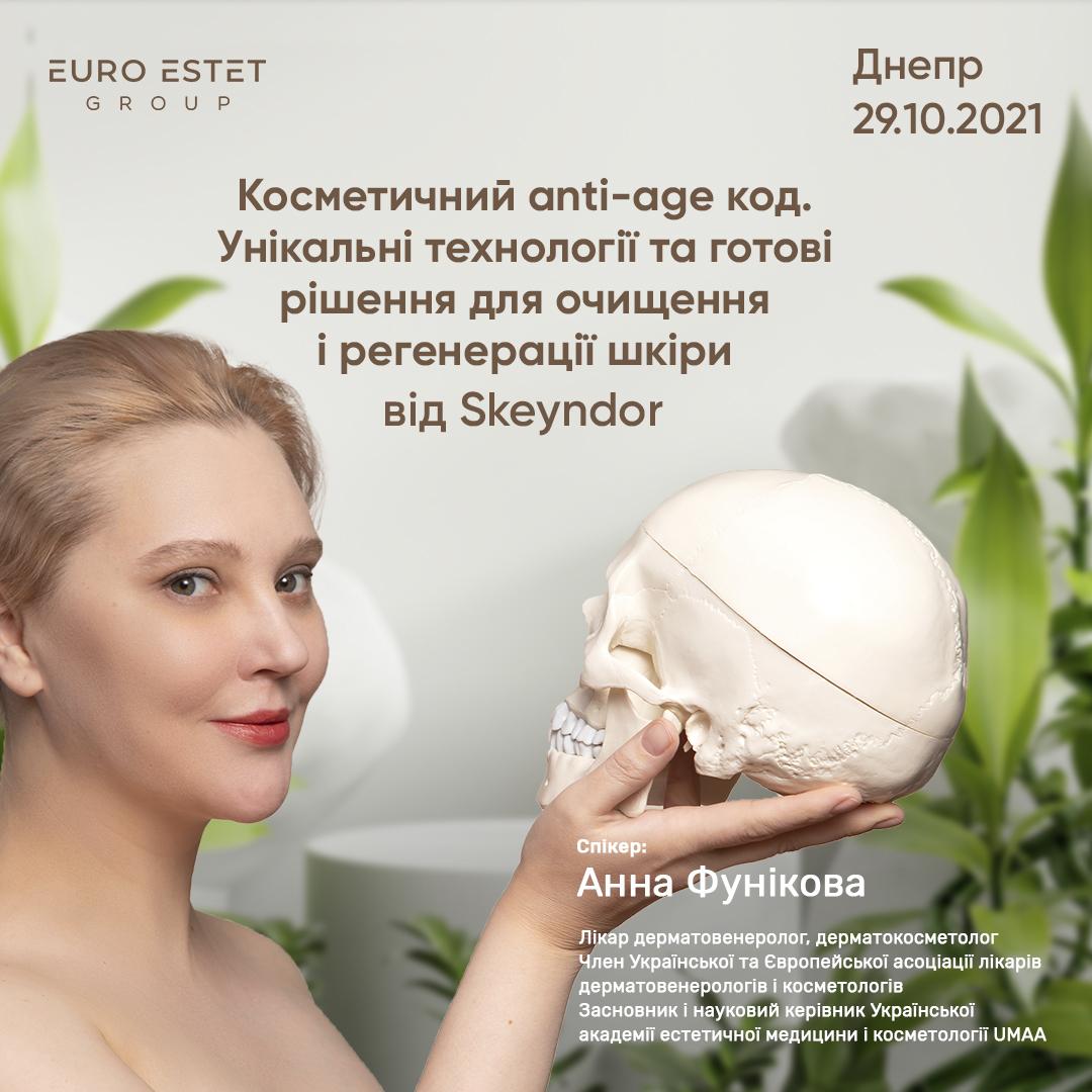 29 жовтня 2021 р. EuroEstetGroup запрошує фахівців на семінар з Анною Фуніковою у м. Днепр!