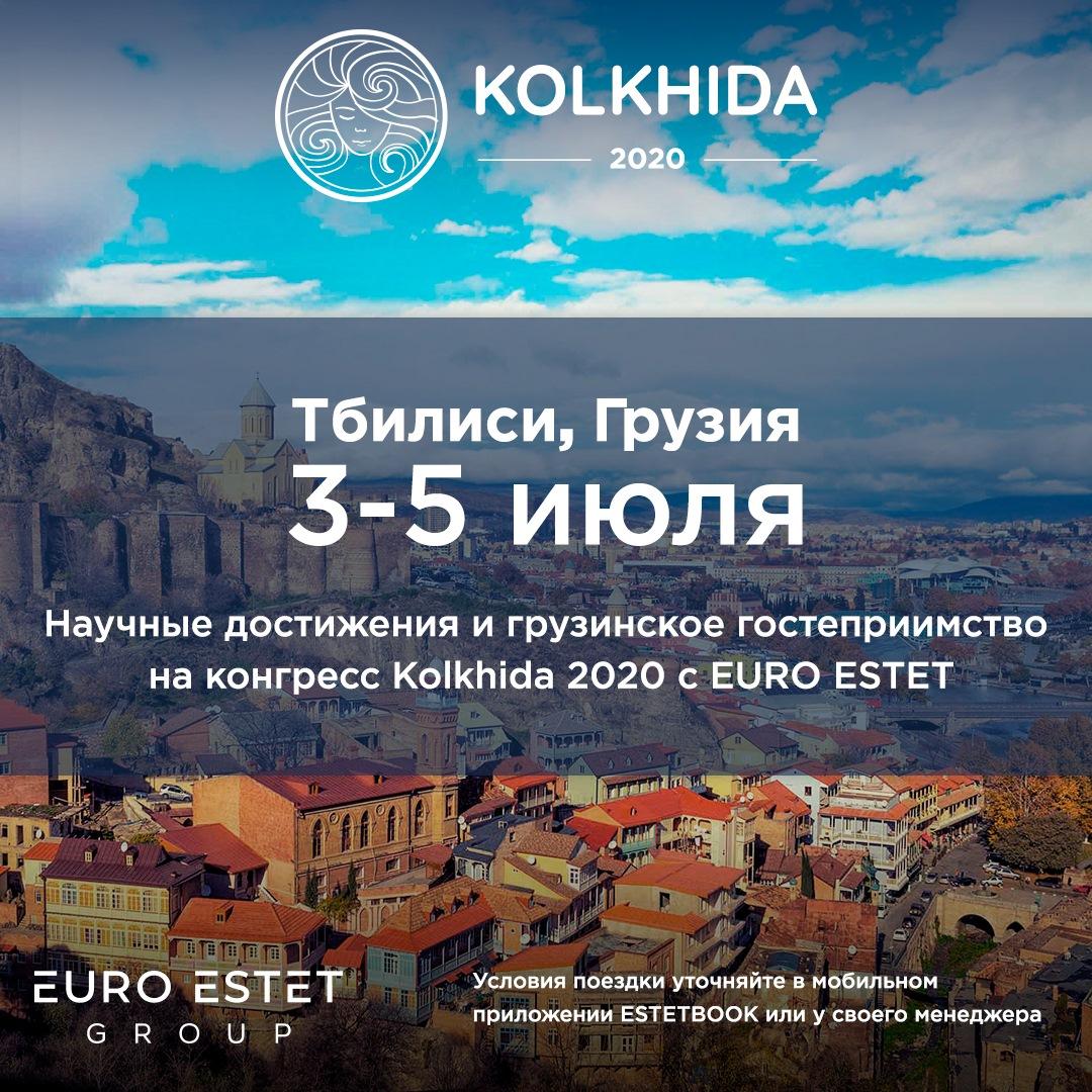 Провідні наукові розробки та видатна грузинська гостинність - на конгрес Колхіда 2020 з EURO ESTET!