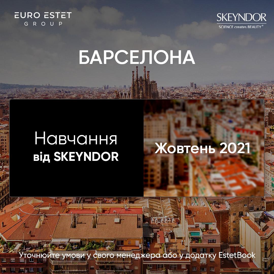 Навчання в Академії Skeyndor в Барселоні з EuroEstetGroup.