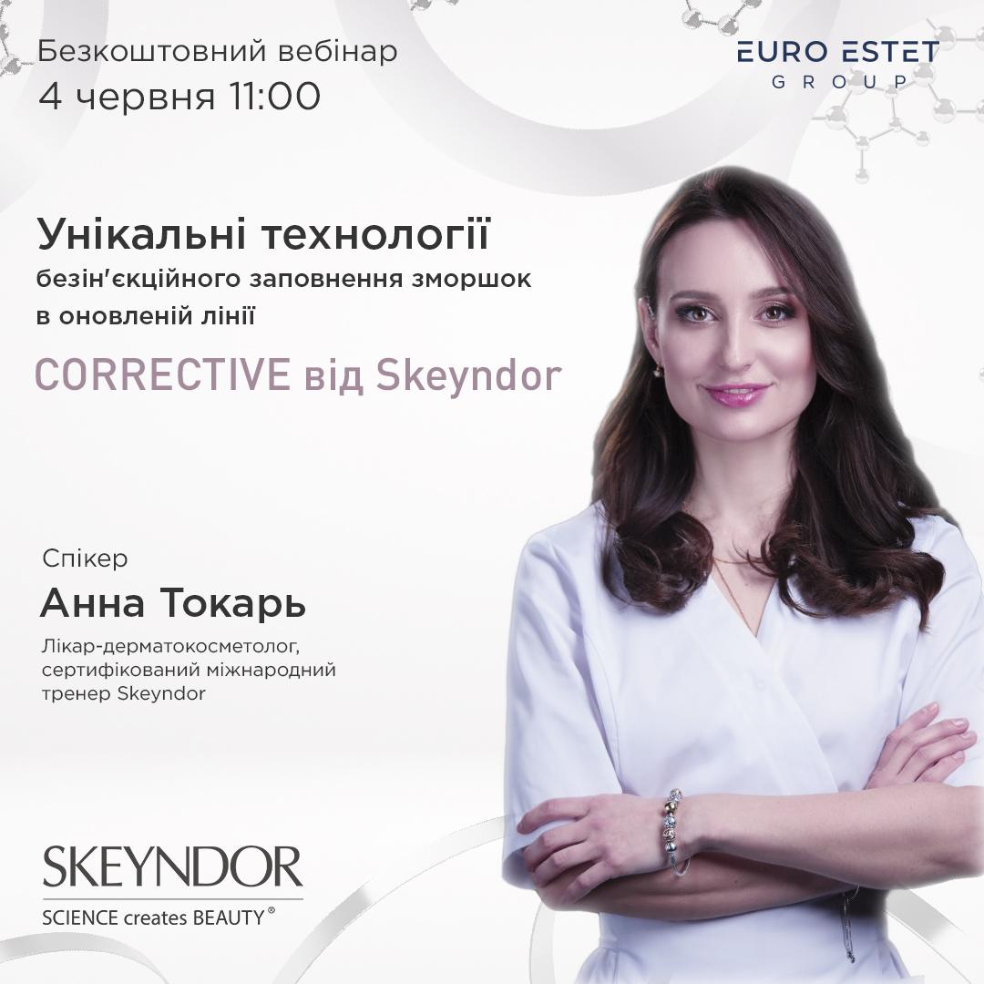 Унікальні технології безін'єкційного заповнення зморшок в оновленій лінії CORRECTIVE від Skeyndor
