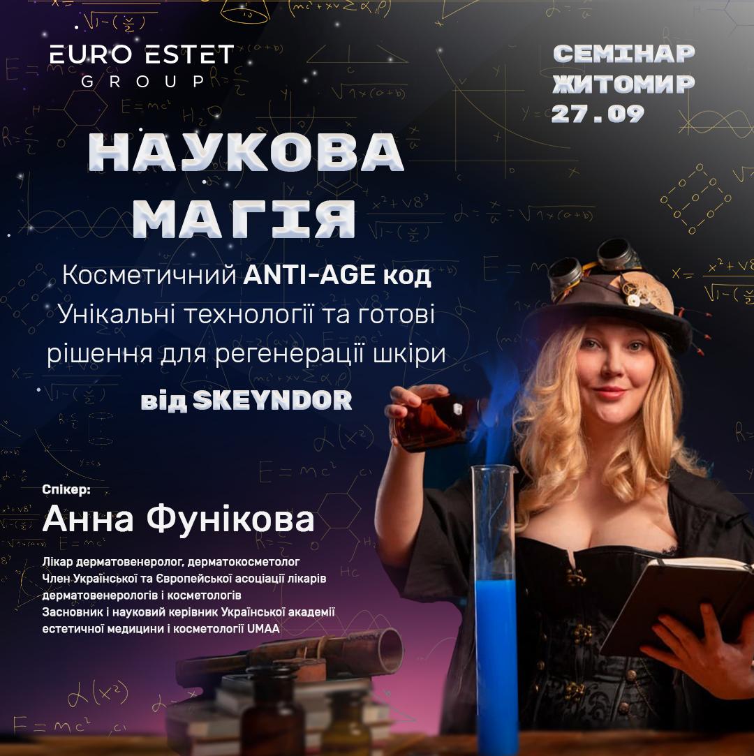 27 вересня 2021 р. EuroEstetGroup запрошує фахівців на семінар з Анною Фуніковою у м. Житомир!