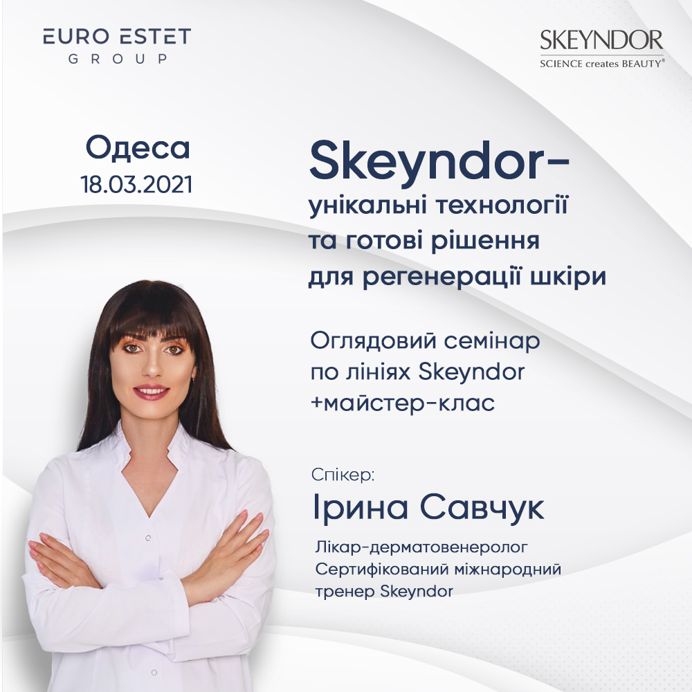 18 березня 2021 р. EuroEstetGroup запрошує професіоналів на нову зустріч в сонячній Одесі!